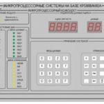 Микропроцессорные системы на базе КР580ВМ80А
